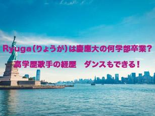 Ryuga(りゅうが)は慶應大の何学部卒業?高学歴歌手の経歴 ダンスもできる!